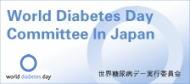 世界糖尿病デー実行委員会